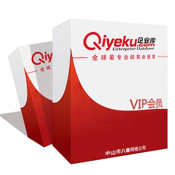 企业库网站建设-vip服务
