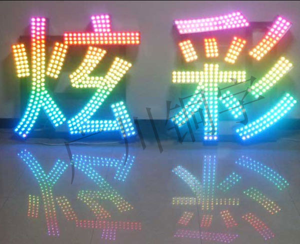 七彩发光字制作