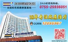 深圳最专业的祛除疤痕医院