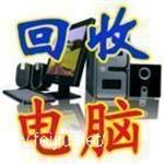 北京二手线路板回收电子设备回收二手电脑回收