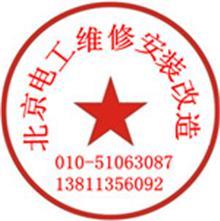 通州电工通县电工北京电工电工维修电工安装电工布线灯具维修